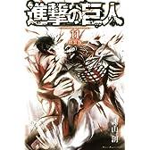 進撃の巨人(11)特装版 (プレミアムKC 第三事業局(ライツ・事業))