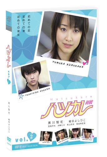 ハツカレ 初彼 2 [DVD]