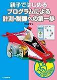 ビュートレーサー(CD無し)と「親子ではじめる プログラムによる計測・制御への第一歩」セット< 教材ロボット >