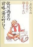 佐川満男の「前略、湯の町にて」―こだわりの温泉宿に泊まりたい
