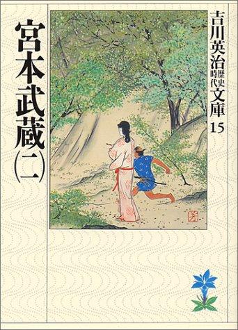 宮本武蔵(二)