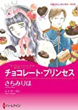 チョコレート・プリンセス (ハーレクインコミックス・キララ)