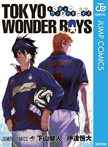 TOKYO WONDER BOYS (ジャンプコミックスDIGITAL)