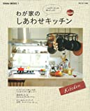 わが家のしあわせキッチン—こんなキッチンが欲しかった! (別冊・住まいの設計 169 SUMAI BOOKS 1)