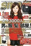 smart (スマート) 2012年 12月号 [雑誌]