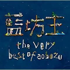 the very best of aobozu�y�ʏ�Ձz