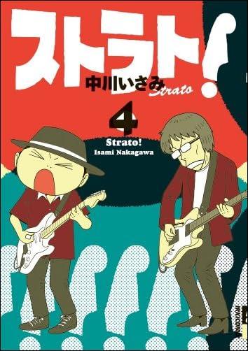 ストラト! 4 (IKKI COMIX)