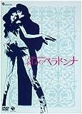 哀しみのベラドンナ [DVD]