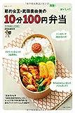 節約女王・武田真由美の10分100円弁当 (生活シリーズ)
