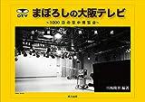 まぼろしの大阪テレビ: 1000日の空中博覧会 全番組表集成