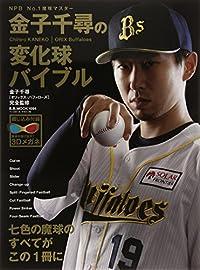 金子千尋の変化球バイブル (B・B MOOK 1094)