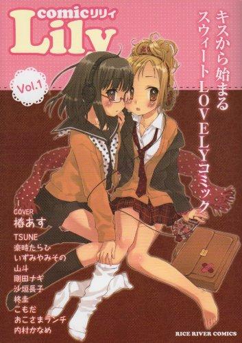 comicリリィ Vol.1