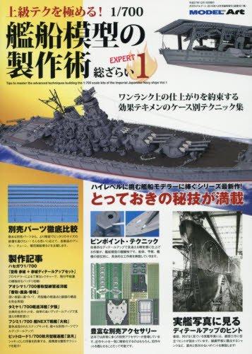 1/700艦船模型の製作術 総ざらい(1) 2015年 12 月号 [雑誌]: モデルアート 増刊