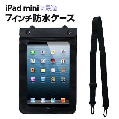 iPad mini用防水ケース 7インチディスプレイ用 タプレット 防水ケース iPadmini , 防水規格IPX8取得