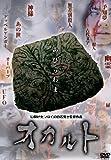 【DVD】オカルト [DVD]