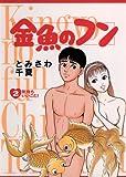 金魚のフン(2) ビッグコミックス