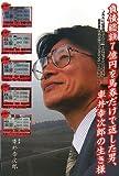 負債総額7億円を馬券だけで返した男、車井幸次郎の生き様