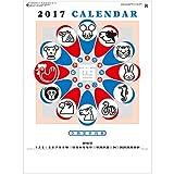 3色文字月表 2017年カレンダー