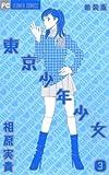 東京少年少女〔新装版〕(3) (フラワーコミックス)