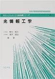 光情報工学 [テレビジョン学会教科書シリーズ] (光エレクトロニクス教科書シリーズ (6))