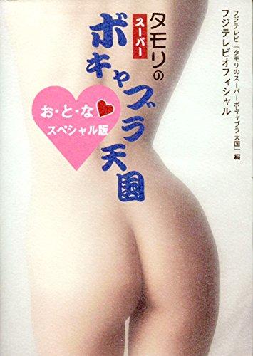 タモリのスーパーボキャブラ天国—お・と・なスペシャル版