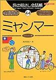 旅の指さし会話帳44ミャンマー (ここ以外のどこかへ!)