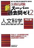 公務員試験 新スーパー過去問ゼミ2 人文科学[改訂版]一日本史・世界史・地理・思想・文学・芸術