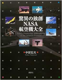 Originality NASA aircraft Encyclopedia of wonder (2004) ISBN