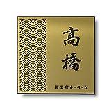 表札 高品質3mmアクリル 選べるデザイン・選べるサイズ (100mm × 100mm, ゴールド調×黒文字)