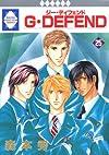 G・DEFEND(25) (冬水社・ラキッシュコミックス)