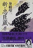 新・忠臣蔵 (第6巻) (文春文庫)