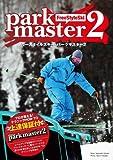 【スキー DVD】 フリー・スタイル・スキー パークマスター 2 [DVD]