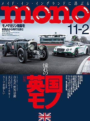モノマガジン 2016年11/2号 大きい表紙画像