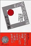 私の愛国教育論 日本国民の富と誇りを守るために