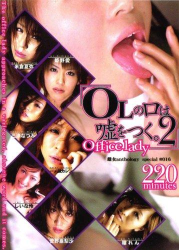 [しいな怜 菅野亜梨沙 三津なつみ 姫野愛 米倉夏弥] 雌女anthology special #016「OLの口は嘘をつく2」