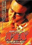 真・雀鬼(9) 頂上決戦!裏プロVS表プロ [DVD]