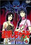 逮捕しちゃうぞ Special 2 [DVD]