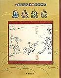 鳥獣戯画 (新・おはなし名画シリーズ)