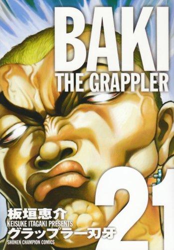 グラップラー刃牙 21 完全版 (少年チャンピオン・コミックス)