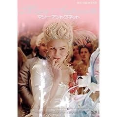 マリー・アントワネット (通常版) [DVD]