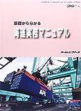 基礎から分かる海運実務マニュアル (海の日BOOKS)
