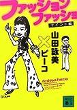 ファッションファッショ マインド編 (講談社文庫)