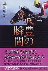 「武豊」の瞬間 (集英社文庫)