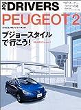 PEUGEOT (2) (タツミムック—フォー・ドライバーズ)