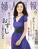 婦人画報 2009年 06月号 [雑誌]