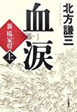血涙 / 北方 謙三 のシリーズ情報を見る