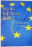 アンチ・ネオコンの論理―ヨーロッパ発、ポスト・アメリカの世界秩序