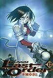 銃夢Last Order 12 (12) (ヤングジャンプコミックス)