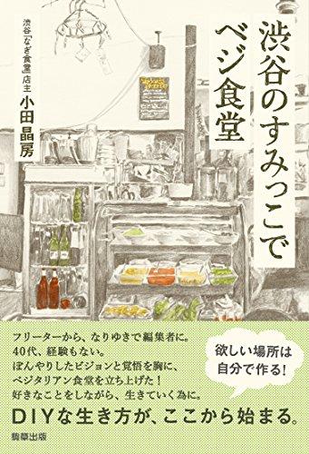 渋谷のすみっこでベジ食堂