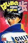 はじめの一歩 第36巻 1997年01月14日発売